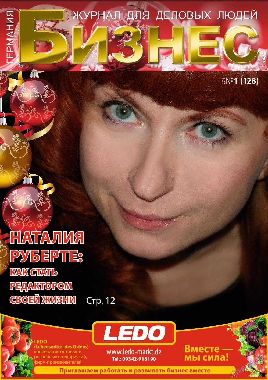 Бизнес (журнал). 2015 год, номер 1, стр. 1
