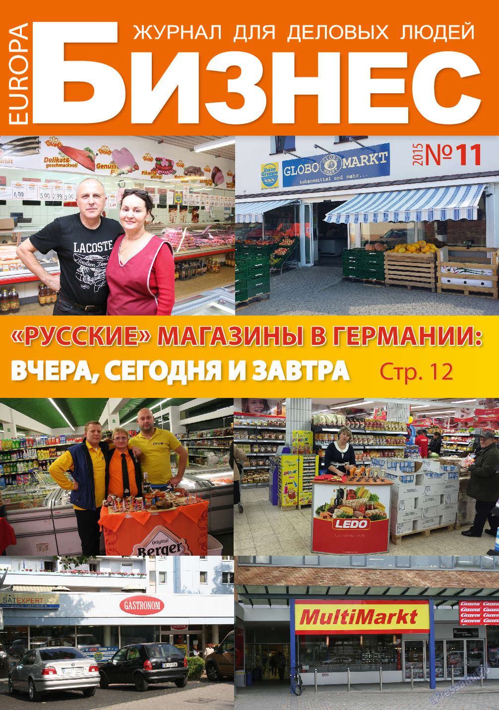Бизнес (журнал). 2015 год, номер 11, стр. 1