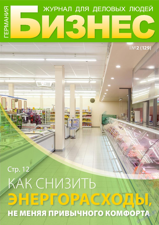 Бизнес (журнал). 2015 год, номер 2, стр. 1