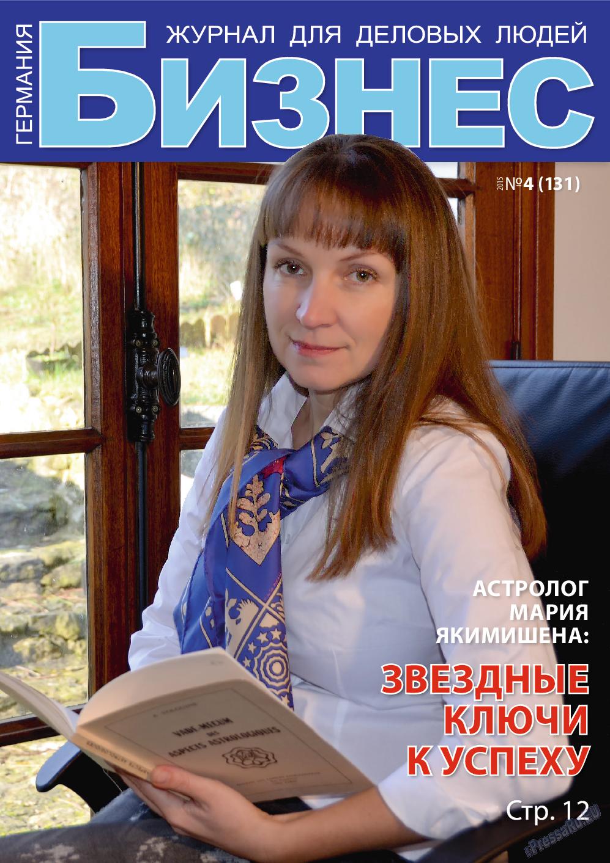 Бизнес (журнал). 2015 год, номер 4, стр. 1