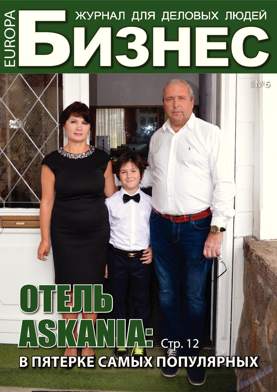 Бизнес (журнал). 2015 год, номер 6, стр. 1