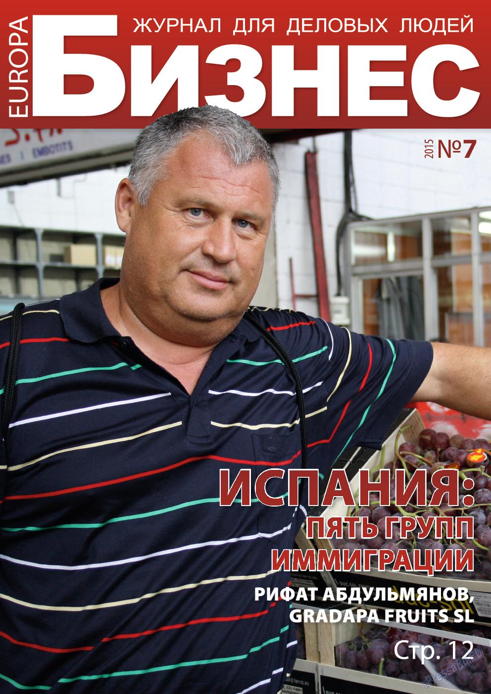 Бизнес (журнал). 2015 год, номер 7, стр. 1