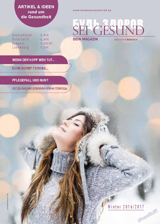 Будь здоров (журнал). 2016 год, номер 1, стр. 1