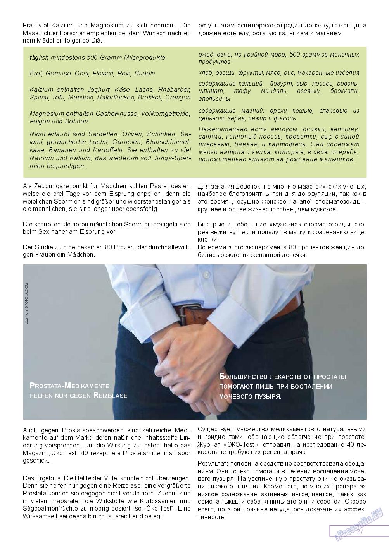 Будь здоров (журнал). 2016 год, номер 1, стр. 27