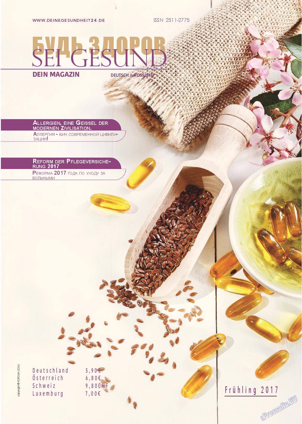 Будь здоров (журнал). 2017 год, номер 2, стр. 1