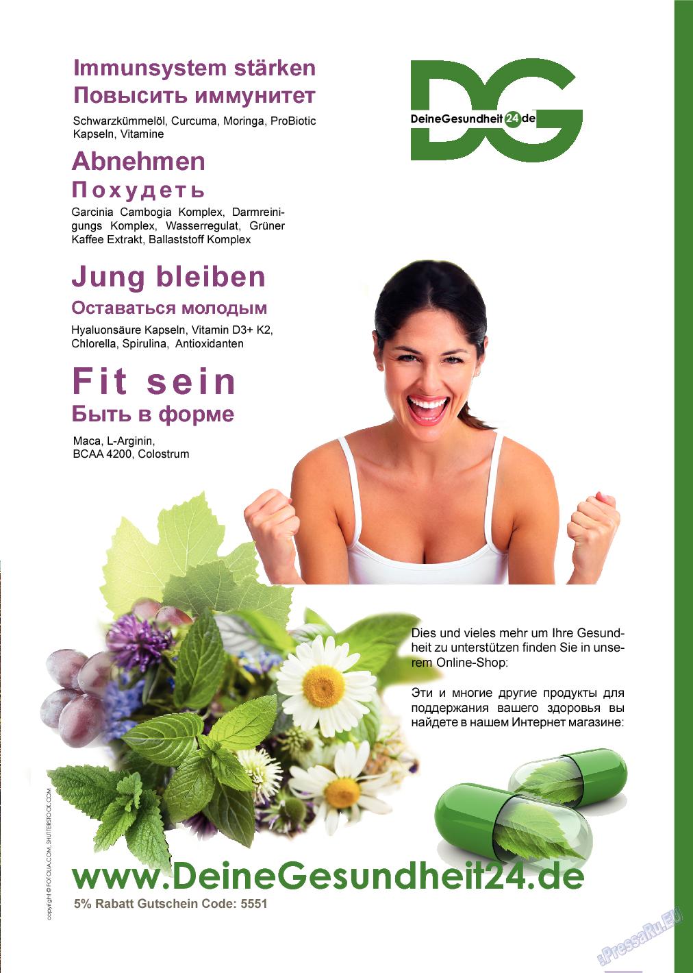 Будь здоров (журнал). 2017 год, номер 4, стр. 27