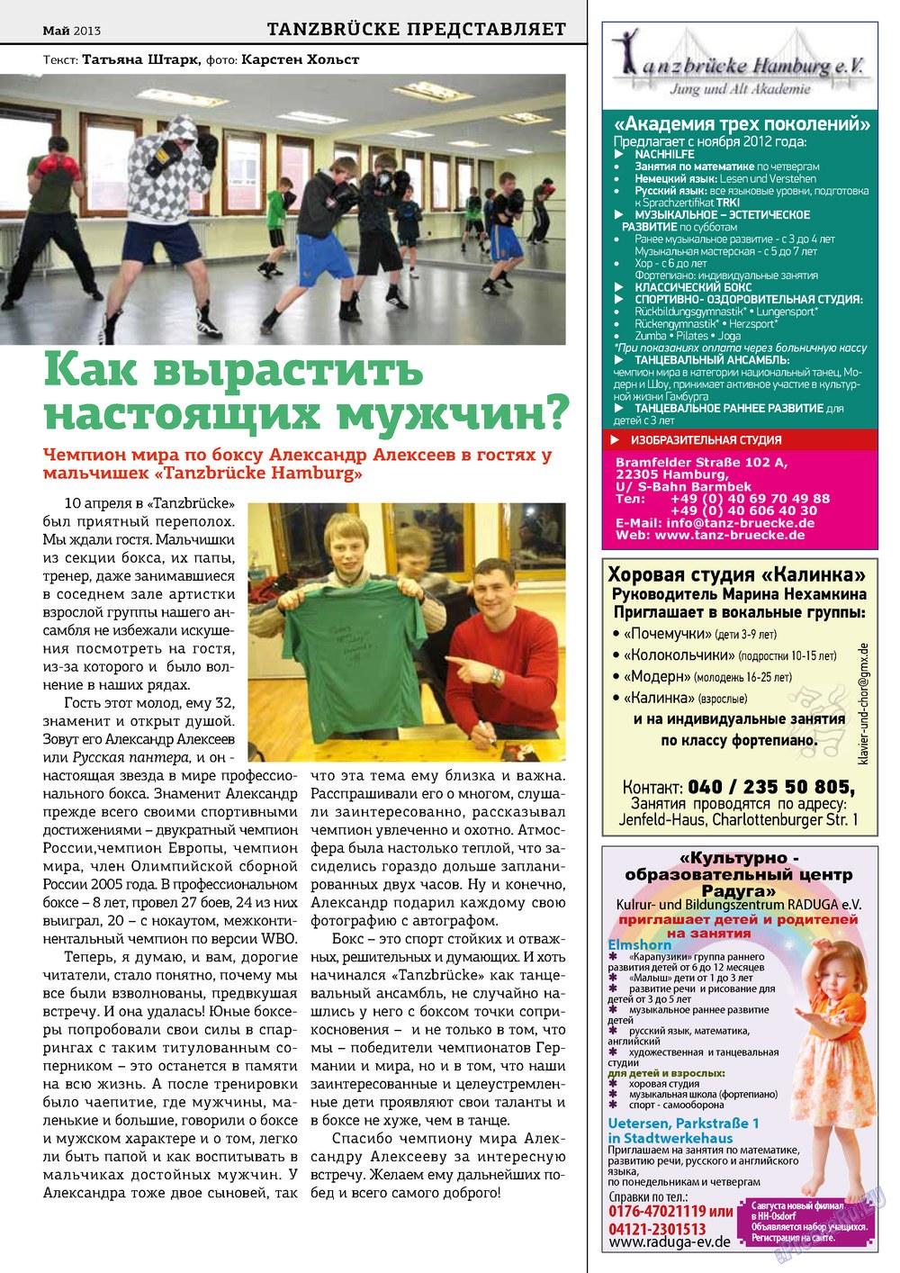 У нас в Гамбурге (журнал). 2013 год, номер 5, стр. 39