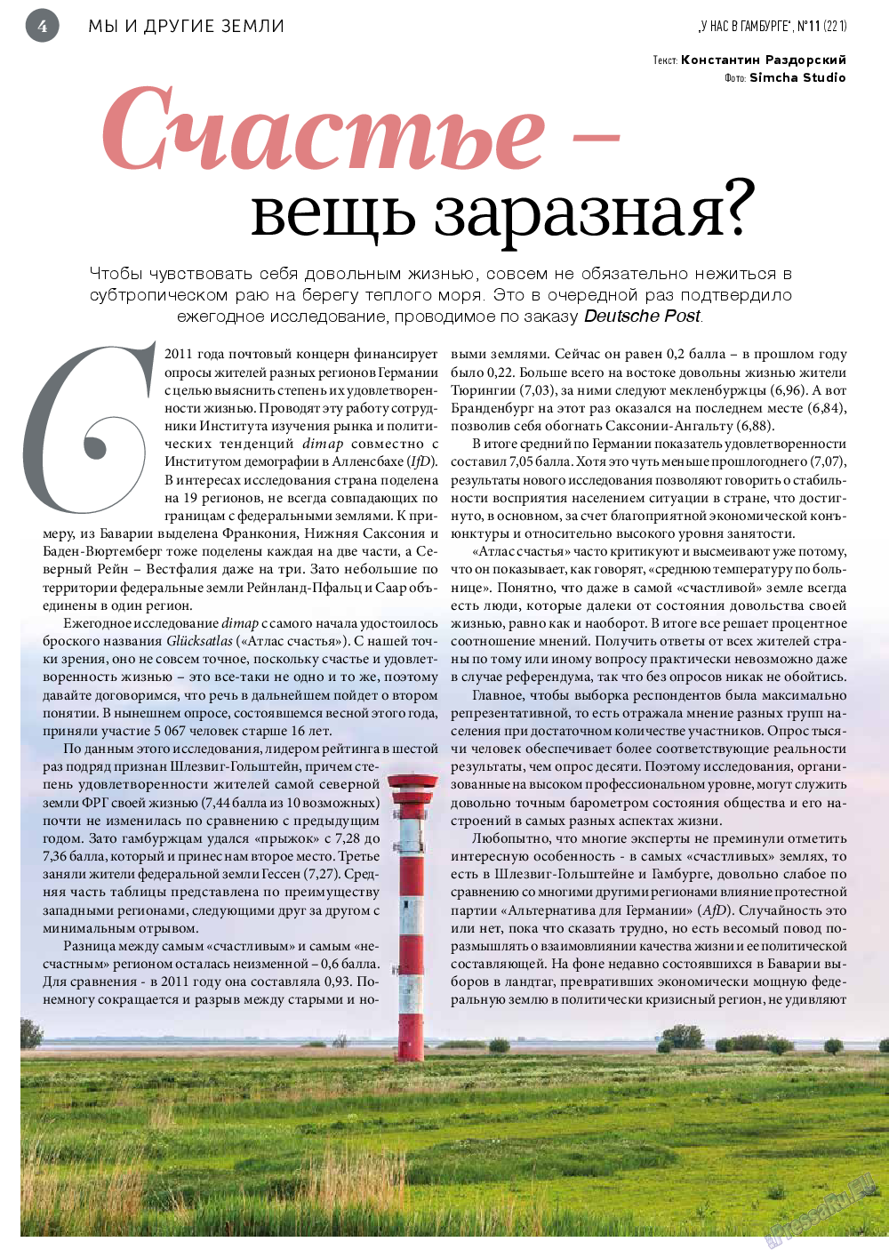 У нас в Гамбурге (журнал). 2018 год, номер 11, стр. 4