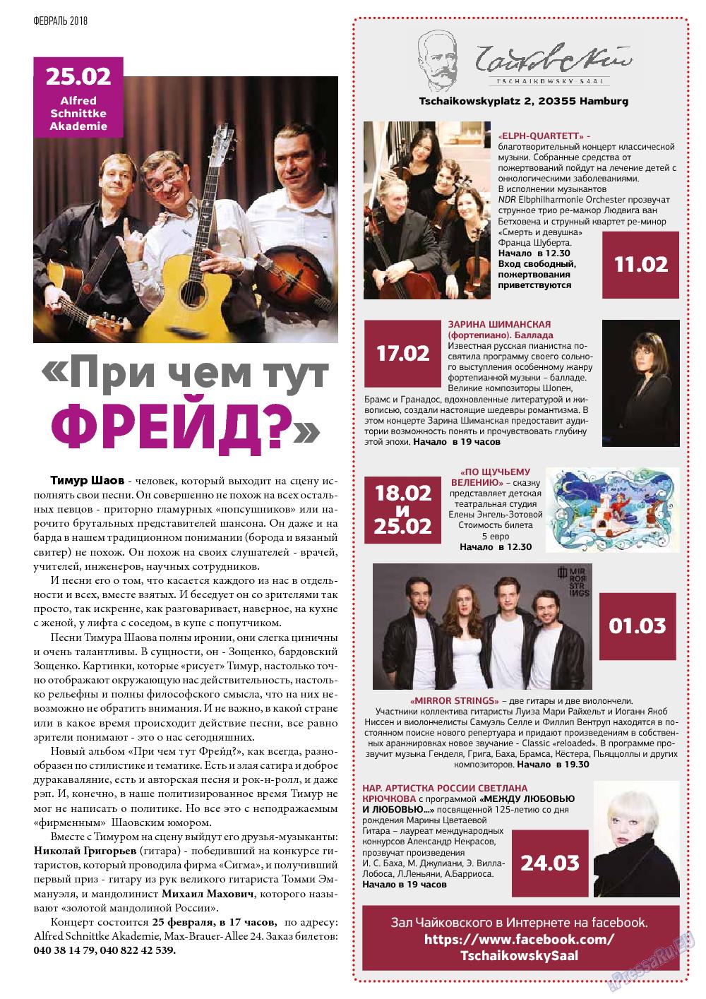 Реклама девушек в журналах