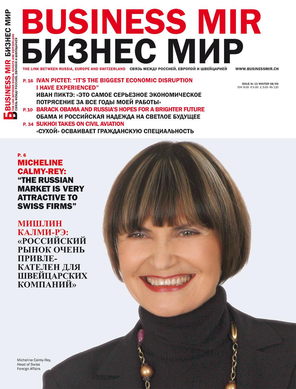 Бизнес мир (журнал). 2008 год, номер 4, стр. 1