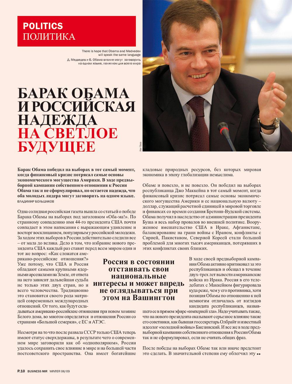 Бизнес мир (журнал). 2008 год, номер 4, стр. 12