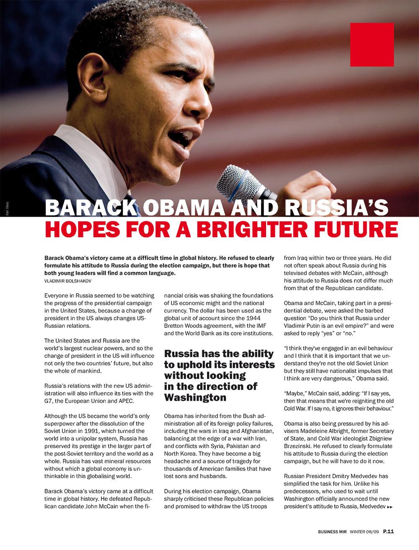 Бизнес мир (журнал). 2008 год, номер 4, стр. 13