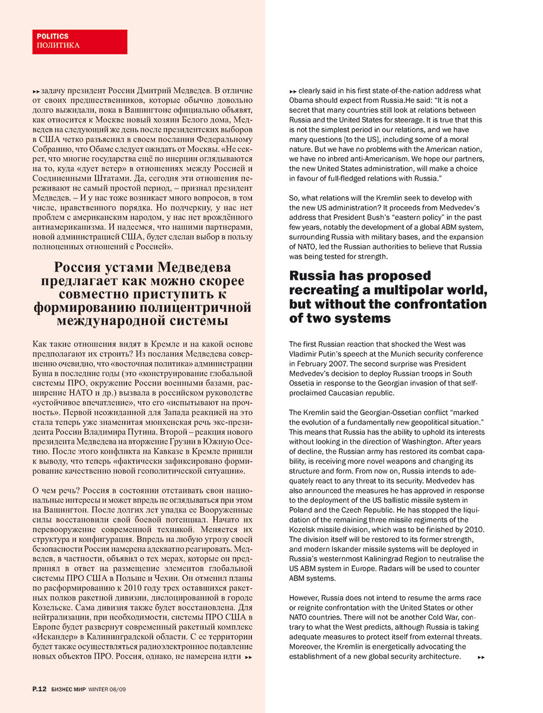 Бизнес мир (журнал). 2008 год, номер 4, стр. 14