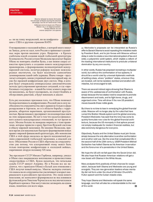 Бизнес мир (журнал). 2008 год, номер 4, стр. 16