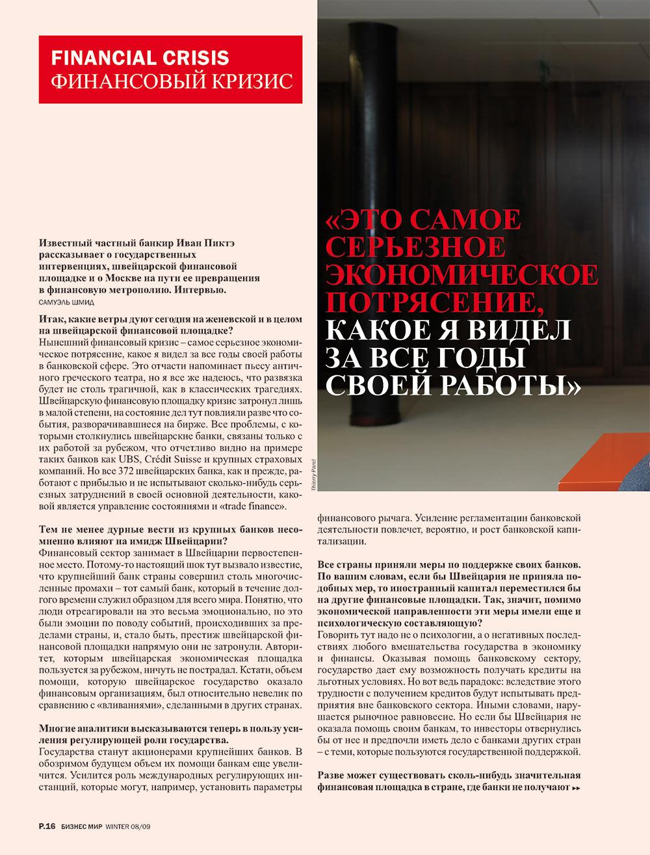 Бизнес мир (журнал). 2008 год, номер 4, стр. 18