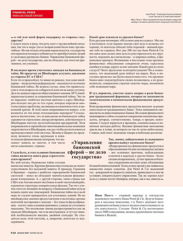 Бизнес мир (журнал). 2008 год, номер 4, стр. 20