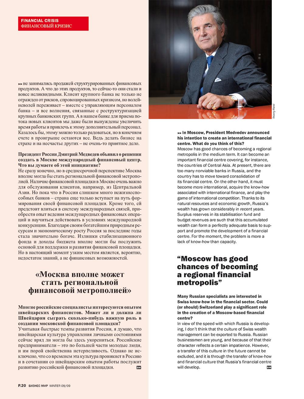 Бизнес мир (журнал). 2008 год, номер 4, стр. 22