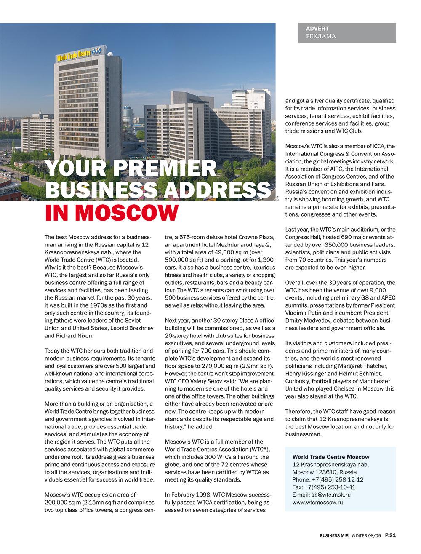 Бизнес мир (журнал). 2008 год, номер 4, стр. 23
