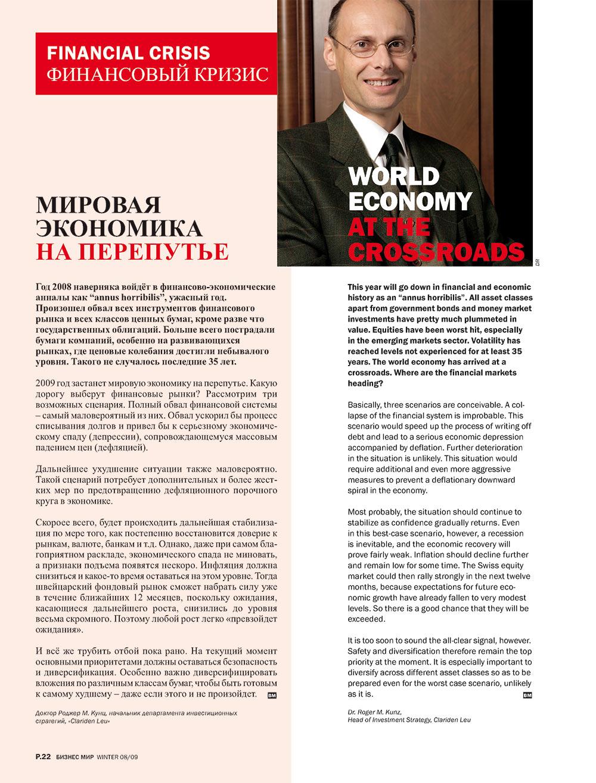 Бизнес мир (журнал). 2008 год, номер 4, стр. 24