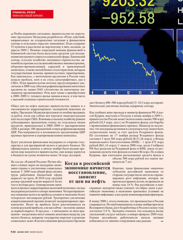 Бизнес мир (журнал). 2008 год, номер 4, стр. 28