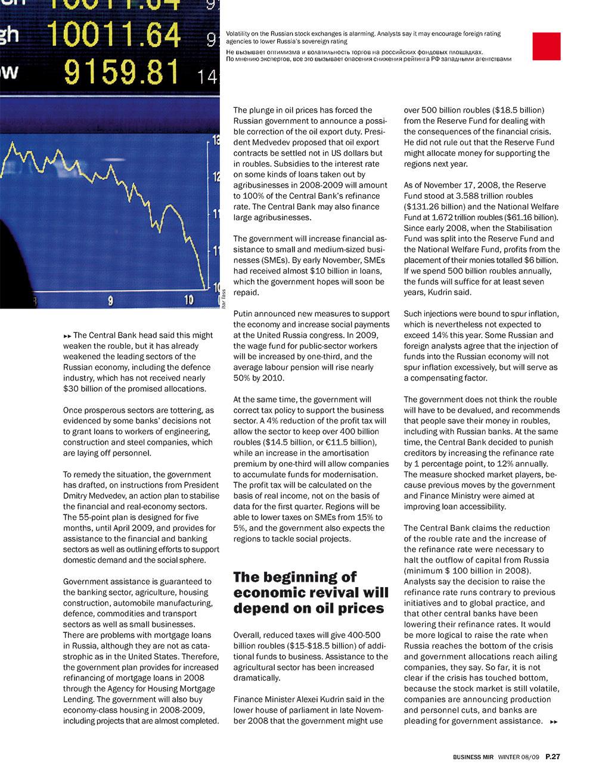 Бизнес мир (журнал). 2008 год, номер 4, стр. 29