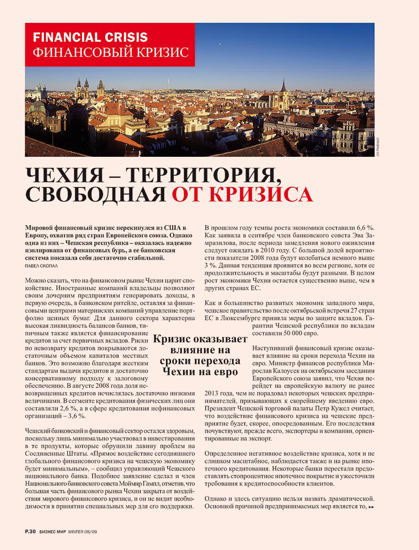 Бизнес мир (журнал). 2008 год, номер 4, стр. 31