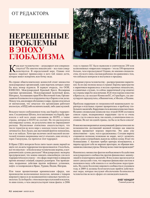 Бизнес мир (журнал). 2008 год, номер 4, стр. 4