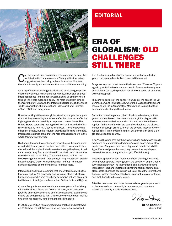 Бизнес мир (журнал). 2008 год, номер 4, стр. 5