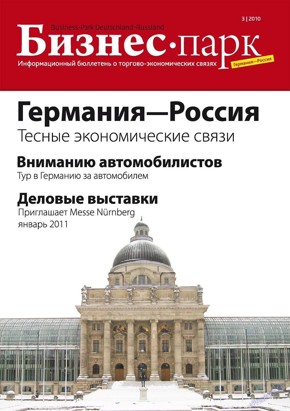 Бизнес парк (журнал). 2010 год, номер 3, стр. 1