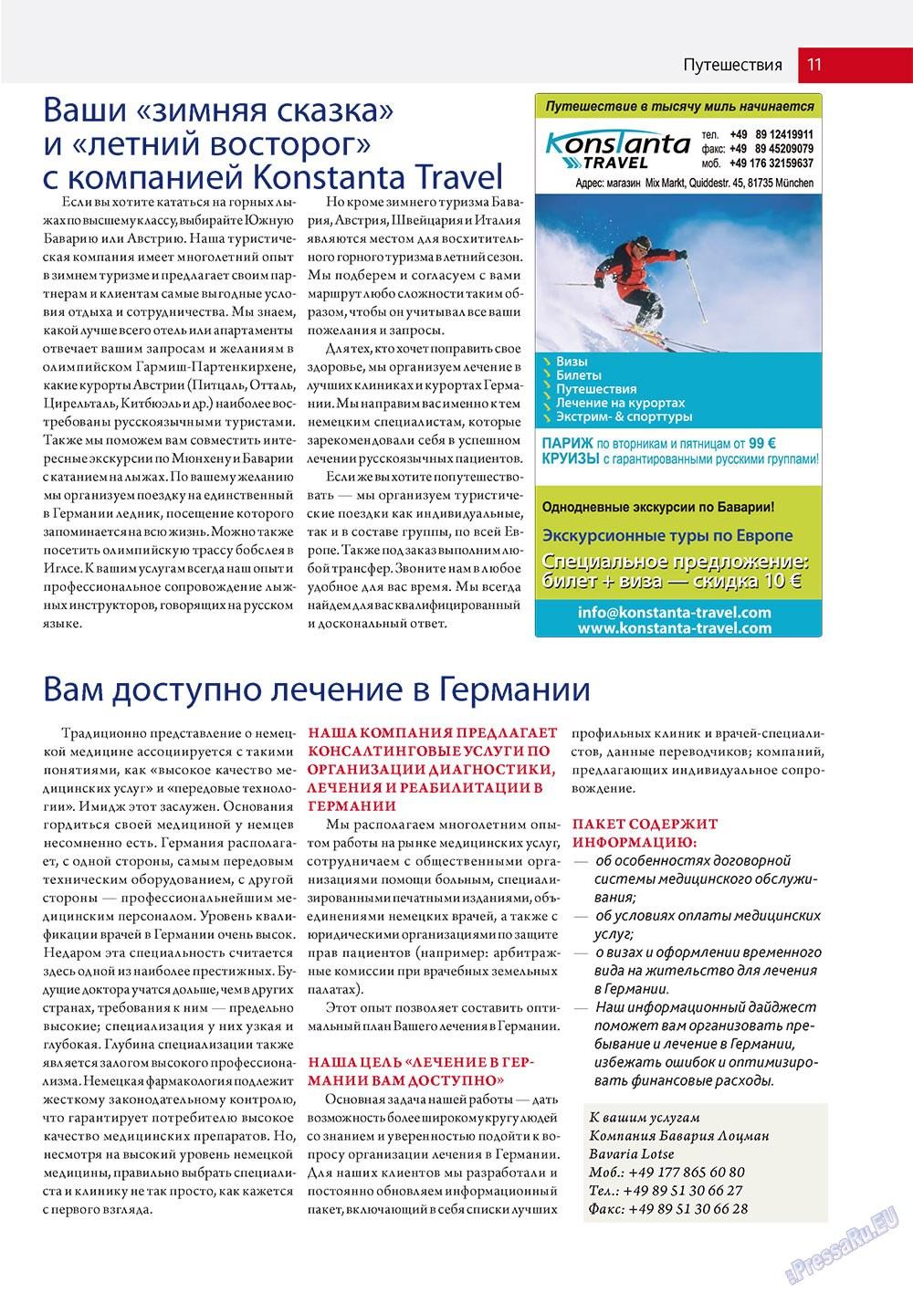 Бизнес парк (журнал). 2010 год, номер 3, стр. 11