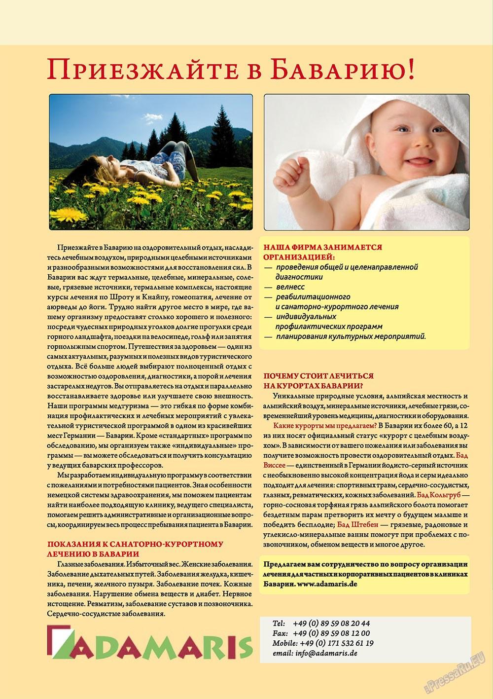 Бизнес парк (журнал). 2010 год, номер 3, стр. 12