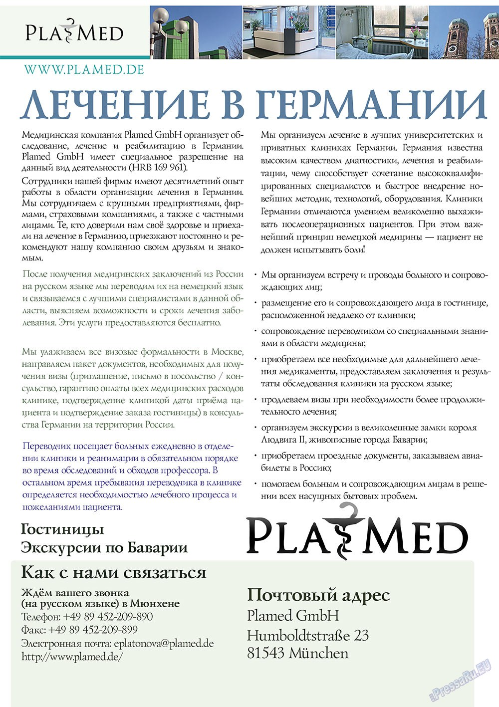 Бизнес парк (журнал). 2010 год, номер 3, стр. 16