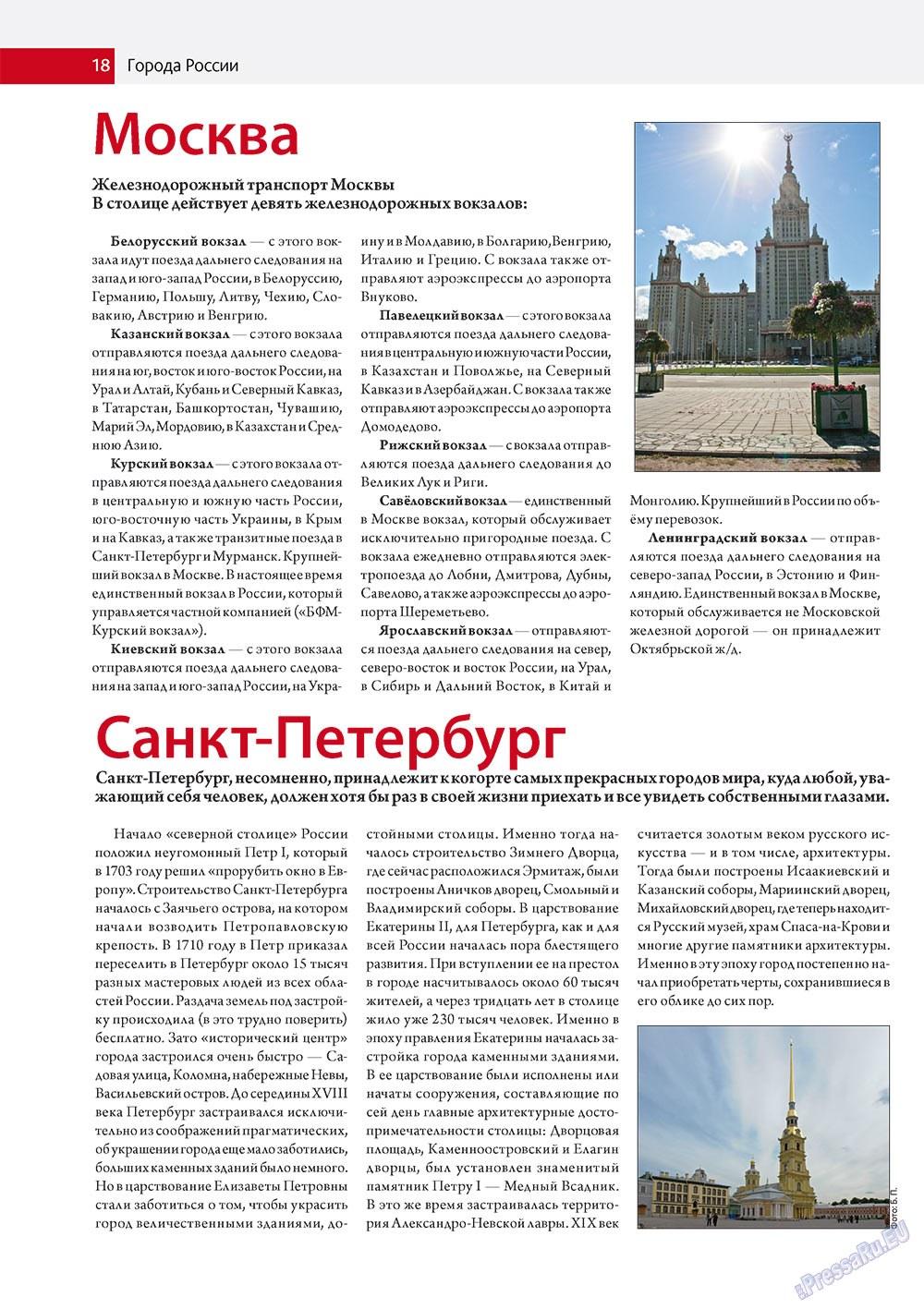 Бизнес парк (журнал). 2010 год, номер 3, стр. 18