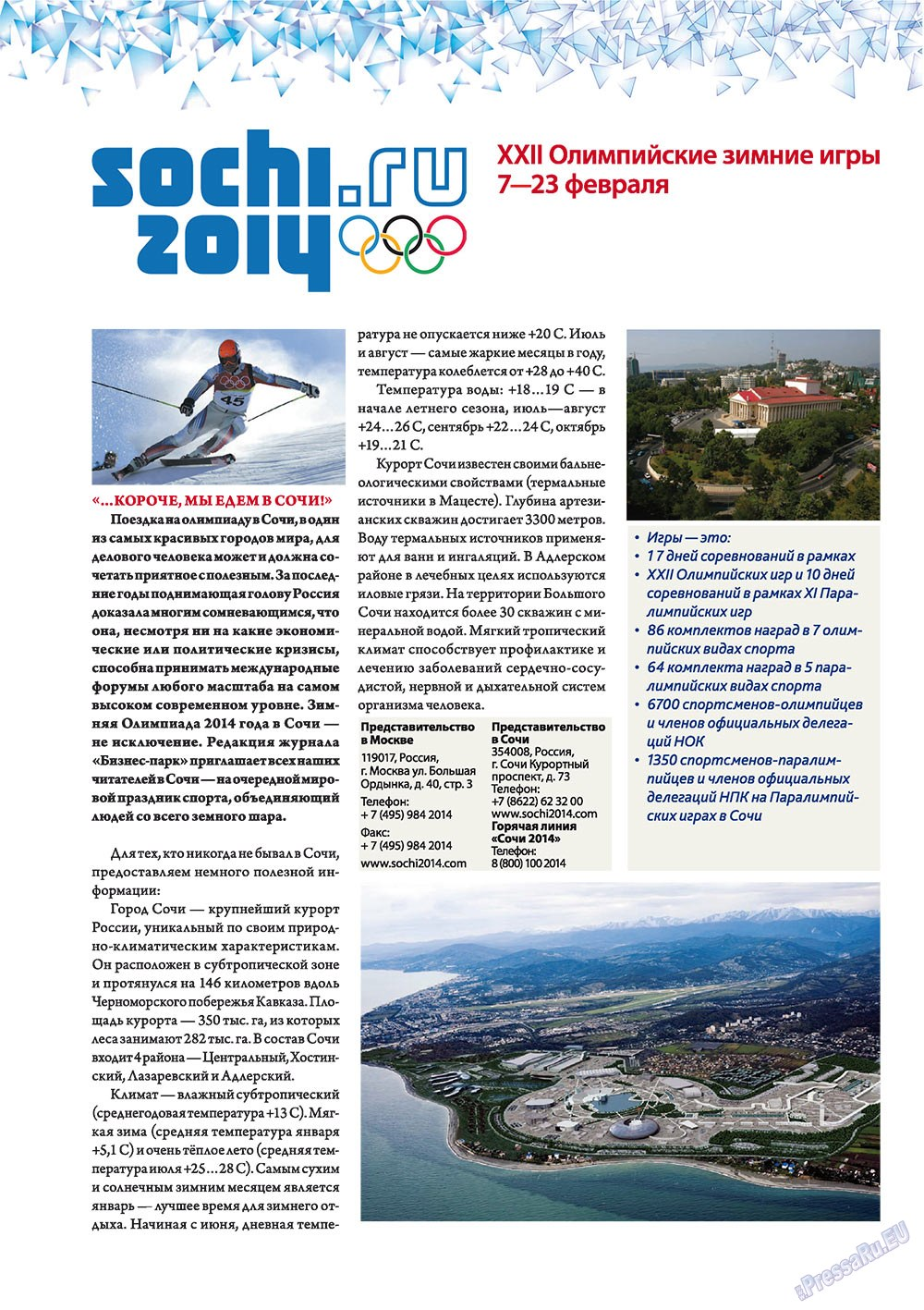Бизнес парк (журнал). 2010 год, номер 3, стр. 20