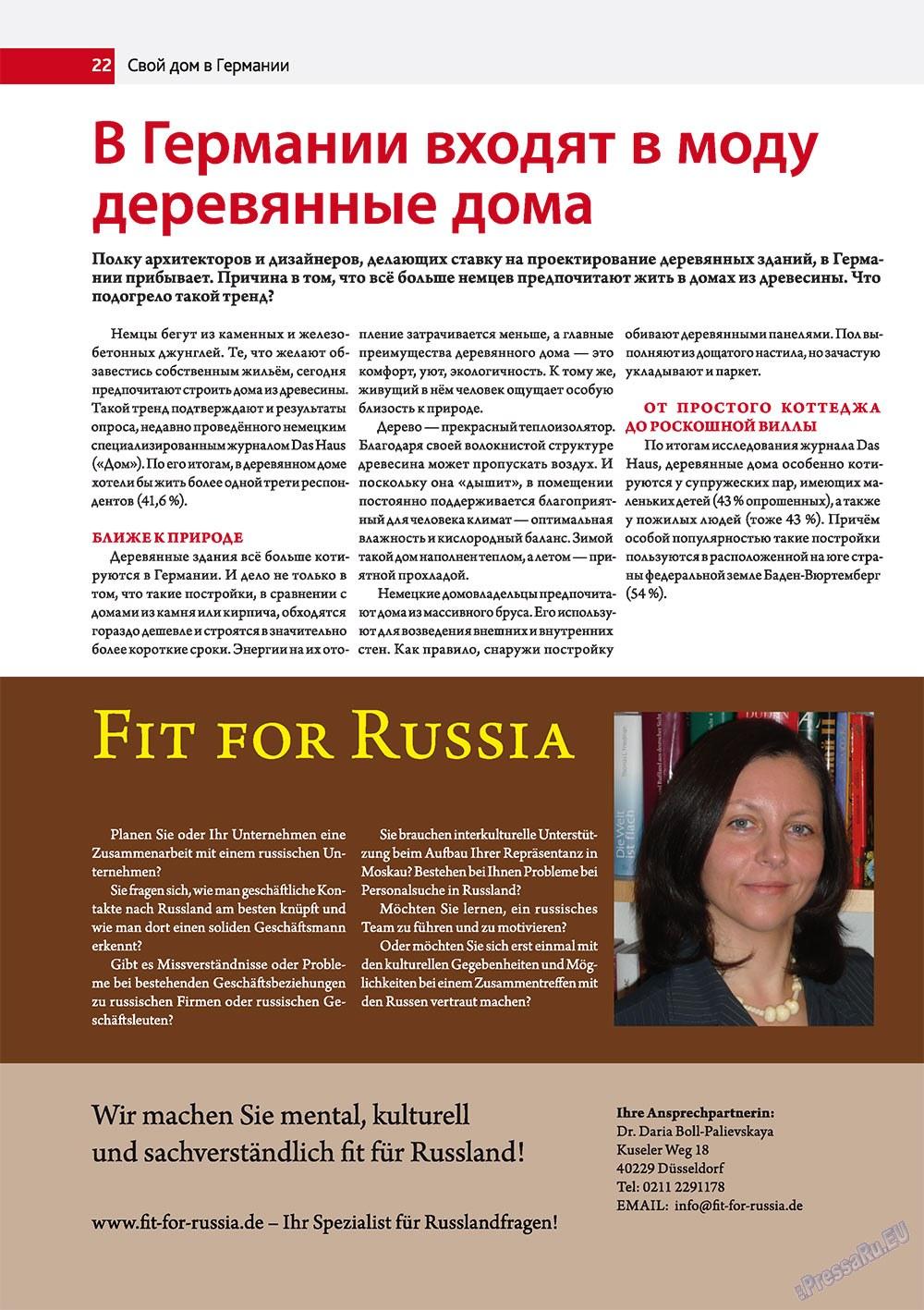 Бизнес парк (журнал). 2010 год, номер 3, стр. 22