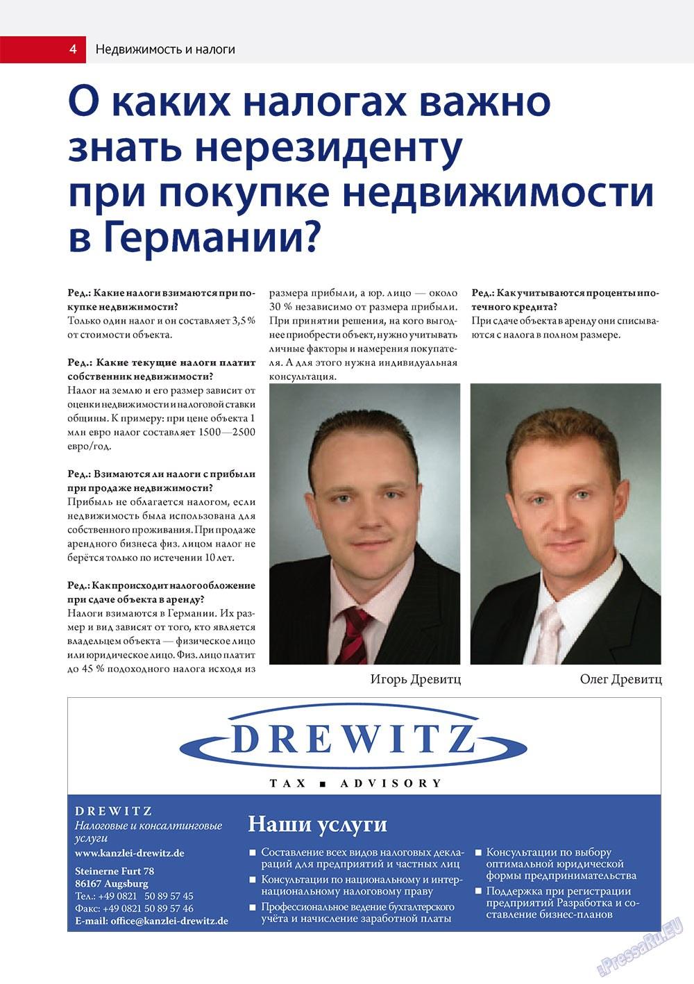 Бизнес парк (журнал). 2010 год, номер 3, стр. 4