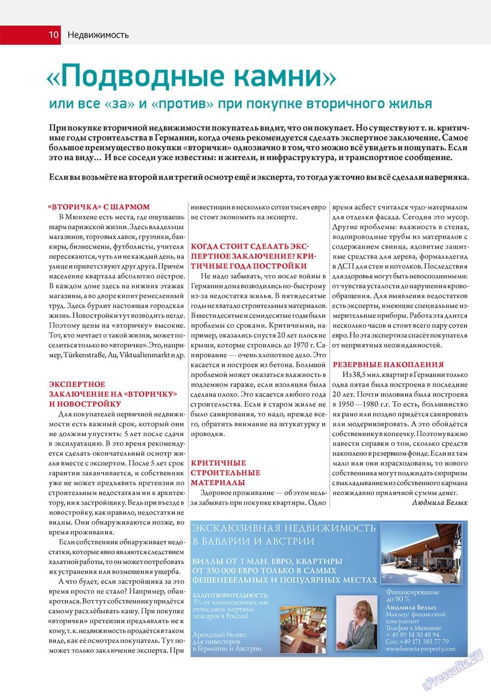 Бизнес парк (журнал). 2011 год, номер 4, стр. 10