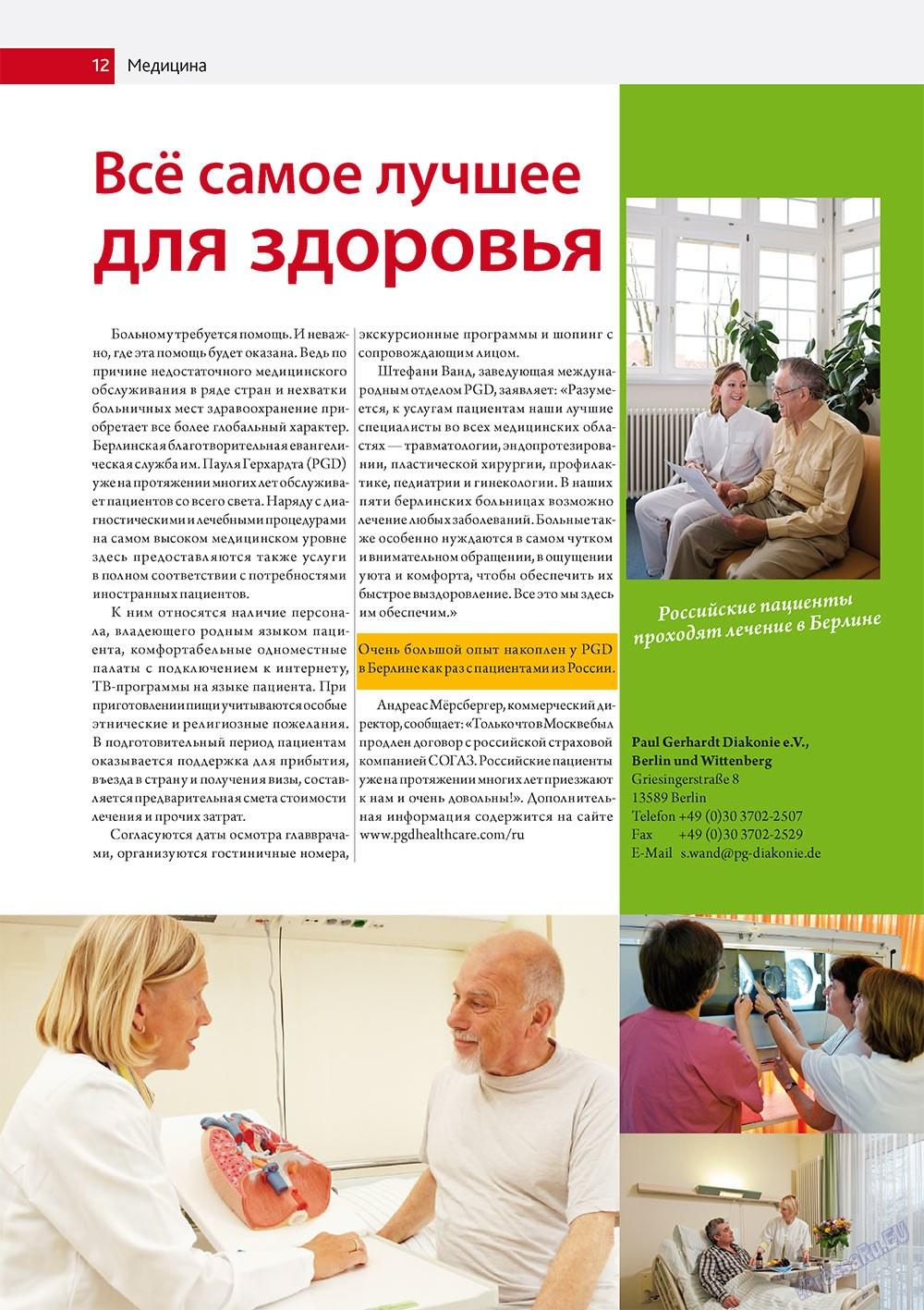 Бизнес парк (журнал). 2011 год, номер 4, стр. 12