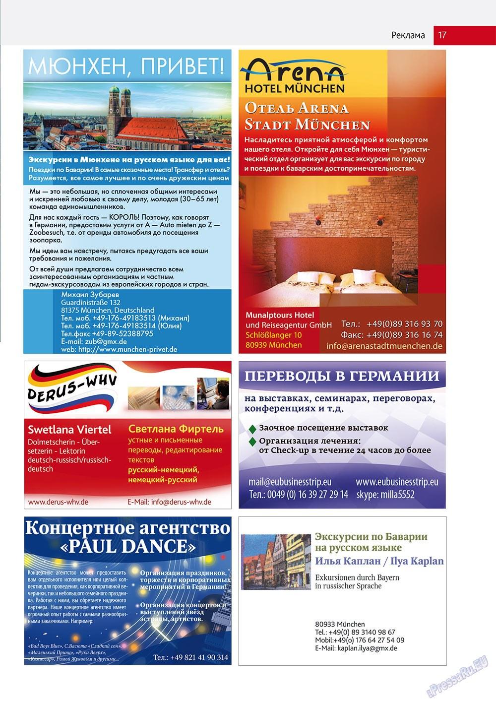 Бизнес парк (журнал). 2011 год, номер 4, стр. 17