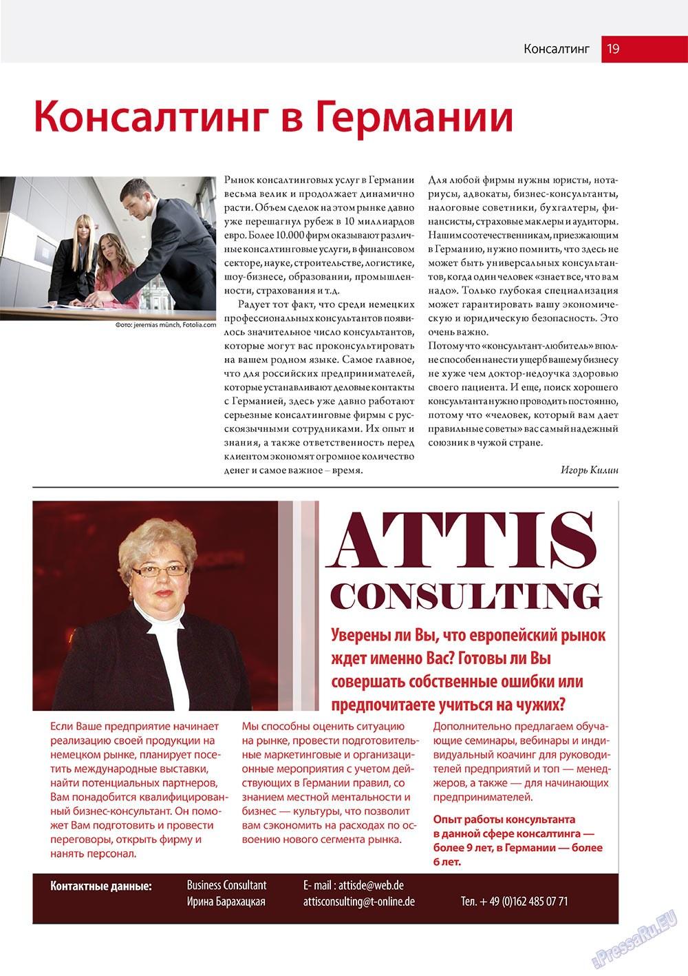 Бизнес парк (журнал). 2011 год, номер 4, стр. 19