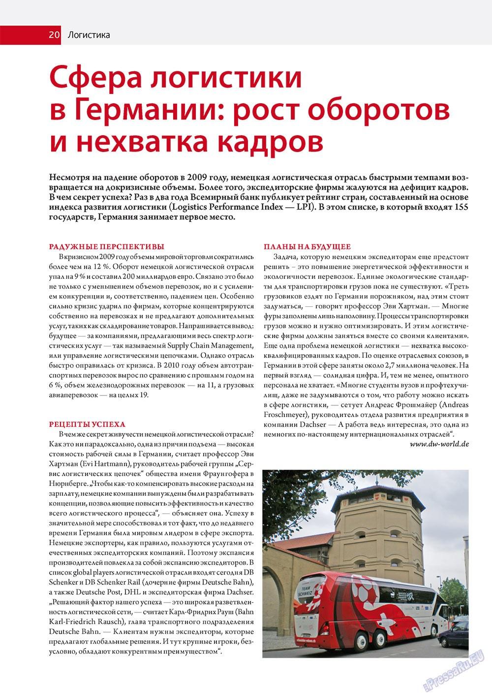 Бизнес парк (журнал). 2011 год, номер 4, стр. 20