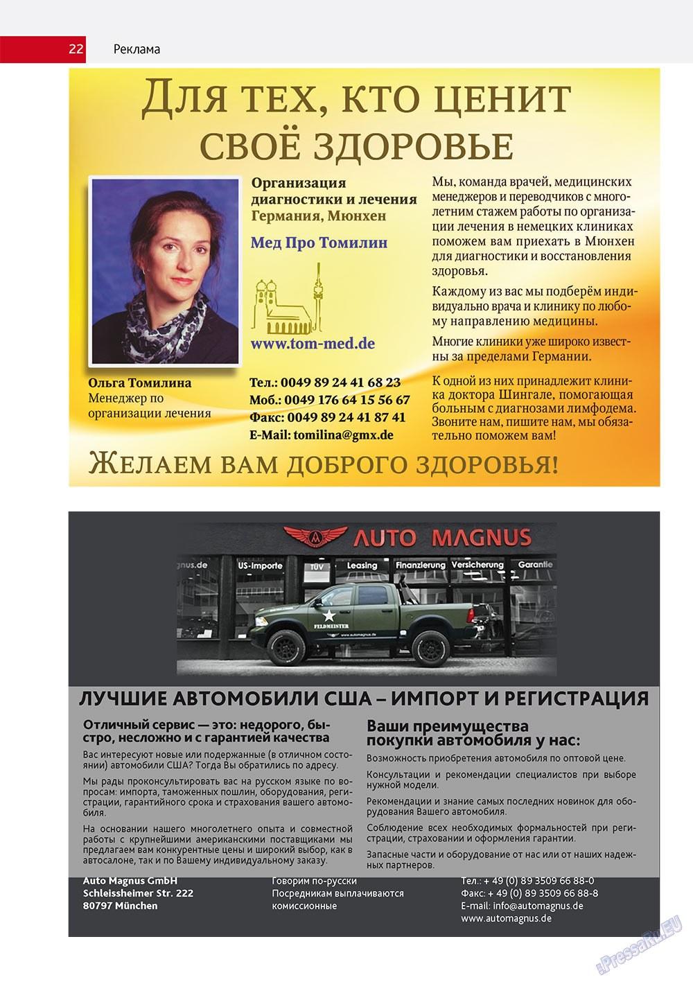 Бизнес парк (журнал). 2011 год, номер 4, стр. 22