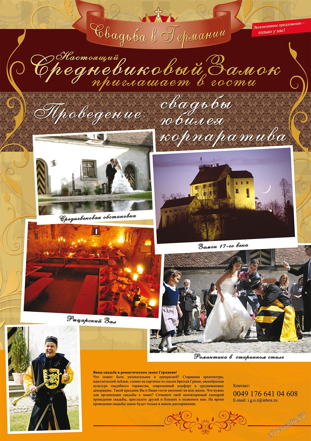 Бизнес парк (журнал). 2011 год, номер 4, стр. 23