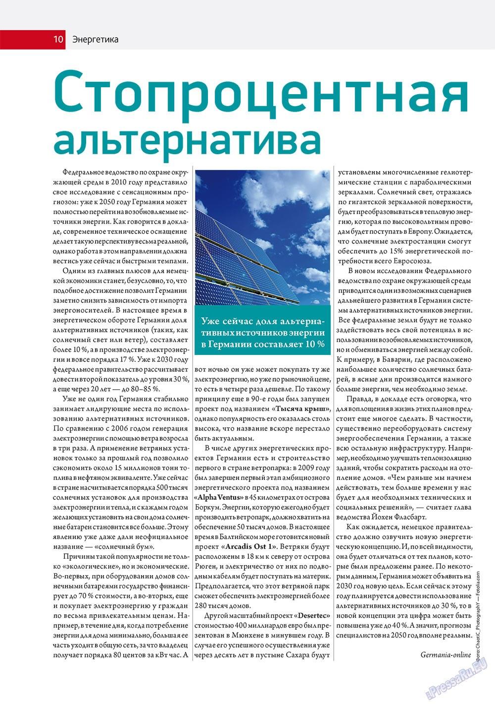 Бизнес парк (журнал). 2011 год, номер 5, стр. 10