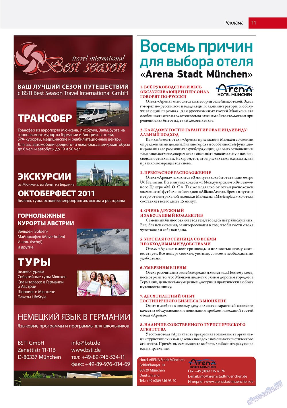 Бизнес парк (журнал). 2011 год, номер 5, стр. 11