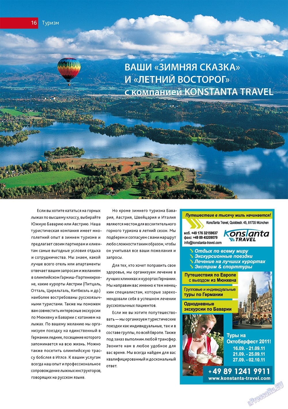 Бизнес парк (журнал). 2011 год, номер 5, стр. 16