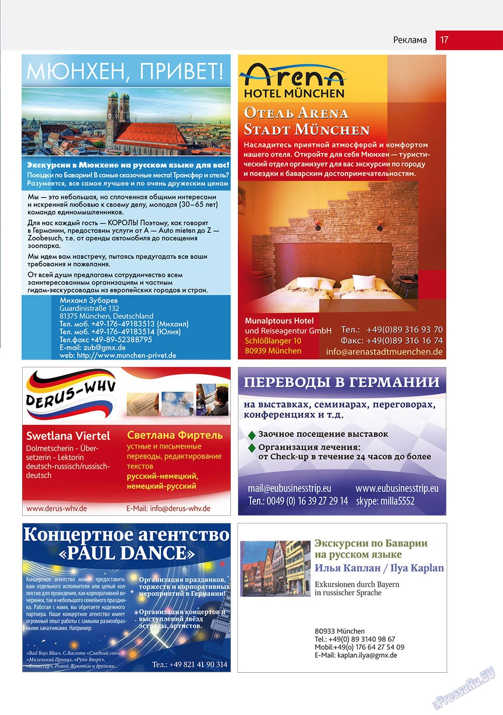 Бизнес парк (журнал). 2011 год, номер 5, стр. 17