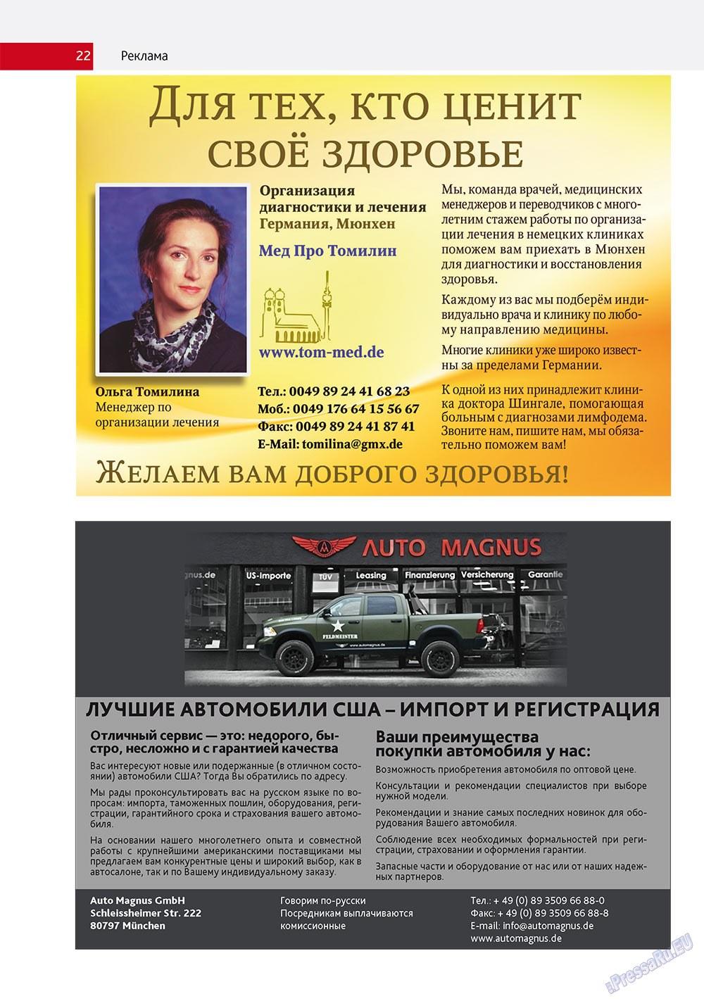 Бизнес парк (журнал). 2011 год, номер 5, стр. 22