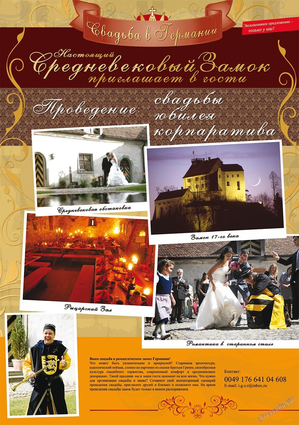 Бизнес парк (журнал). 2011 год, номер 5, стр. 23