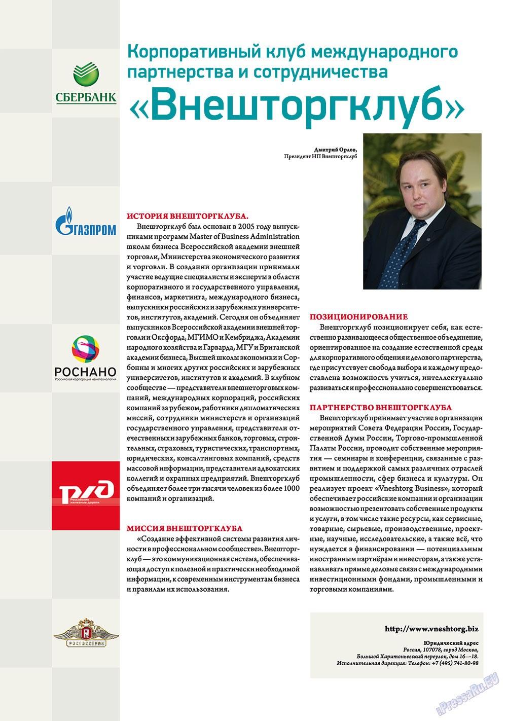 Бизнес парк (журнал). 2011 год, номер 5, стр. 6